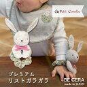 「 Petit Corolle プレミアム リストガラガラ うさぎ 」手首 に付ける ガラガラ 布おもちゃ 手作り 手刺繍 ベビー用品…
