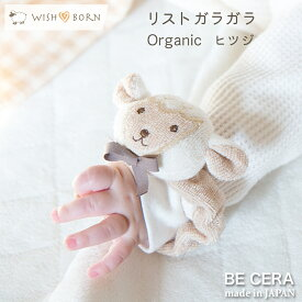 『 WISH BORN オーガニックコットン リスト ガラガラ ヒツジ 』 ベビー用品 出産祝い おしゃれ かわいい 日本製 女の子 男の子 赤ちゃん