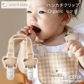 WISH BORN オーガニックコットン ハンカチクリップ ヒツジ / ベビー用品 出産祝い おしゃれ かわいい 日本製 女の子 男の子 赤ちゃん