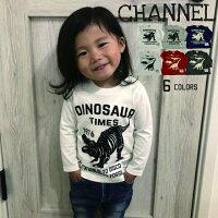 恐竜子供服チャンネル子供服channelキッズ服男の子女の子80cm90cm100cm110cm120cm130cm
