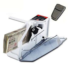 マネーカウンター バッチ機付き 枚数指定可能 ハンディカウンター お札カウンター 紙幣カウンター 紙幣計数機 携帯型 キャリングケー