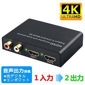 ELEVIEW HDMI 分配器 1入力 2出力 + 音声 分離 2画面 同時出力(SPDIF/Toslink 光デジタル + RCAステレオ音声出力)hdmi スプリッタ