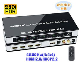 BLUPOW 4K60Hz HDMI2.0 HDCP2.2 HDR対応 HDMI 切替器 4入力1出力 + 音声分離(SPDIF 光デジタル・R/Lアナログ音声出力) HDMI セレクタ
