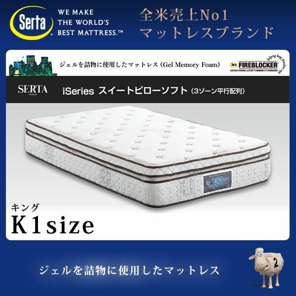 サータ ベッドマットレス キング1サイズiSeries スイートピローソフト 1トップ ポケットコイルマットレス【高級 ホテル仕様】