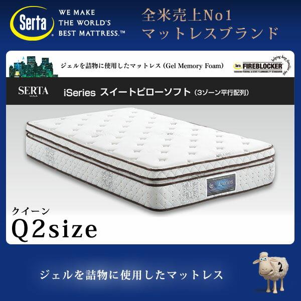 サータ ベッドマットレス クイーン2サイズiSeries スイートピローソフト 1トップ ポケットコイルマットレス【高級 ホテル仕様】