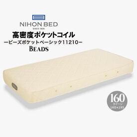 日本ベッド マットレス クイーン サイズ ビーズポケット ベーシック 11210 【代引き不可】【大型商品の為日時指定不可】