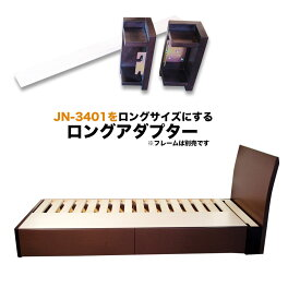 JNシリーズのベッドフレームをロングサイズにするロングアダプター LAダークブラウン/ナチュラルブラウン/ウォールナット