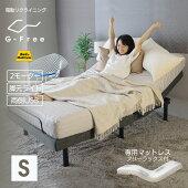 電動ベッドマットレス付きシングルフリーラックスG-FREE001アジャスタブルベッド
