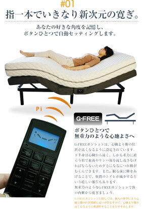 【今なら専用マットレス付でこの価格!】電動ベッドマットレス付きシングルフリーラックスG-FREE001アジャスタブルベッド