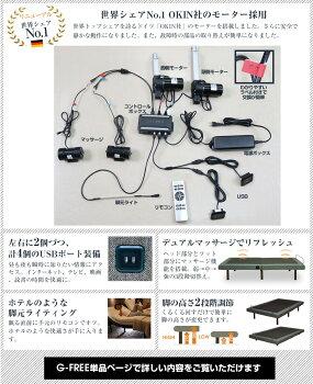 電動ベッドマットレス付きダブルフリーラックスG-FREE001アジャスタブルベッド