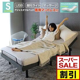 【SS期間限定10%オフ!】【専用マットレス付がさらに今だけお得!】電動ベッド マットレス付き シングル フリーラックス G-FREE アジャスタブルベッド