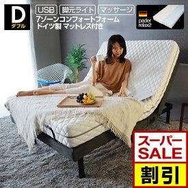 【SS期間限定10%オフ!】【ドイツ製7ゾーンマットレス付がさらにお得に!】電動ベッド マットレス付き ダブル パダーリラックス2 G-FREE アジャスタブルベッド