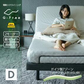 【ドイツ製7ゾーンマットレス付でお得】電動ベッドマットレス付きダブルバイタルケアG-FREE001アジャスタブルベッド