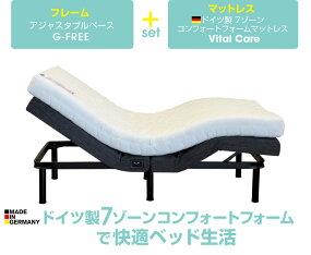 【ドイツ製7ゾーンマットレス付でお得】電動ベッドマットレス付きシングルバイタルケアG-FREE001アジャスタブルベッド