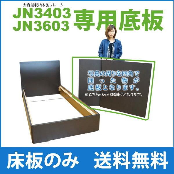 【送料無料】JN-3403用・3603用 底板のみ 【RCP】