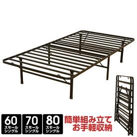 ベッドフレーム ベッド フレーム 折りたたみベッド コンパクト パイプベッド シングル ベッド下 収納 豊富なサイズ お手頃価格 EN050 黒 ブラック 引越に便利 単身赴任 転勤