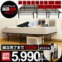 ベッドフレーム ベッド フレーム 折りたたみ シングルベッド パイプベッド シングル ベッド下 収納 豊富なサイズ お手頃価格 素早い組立 EN050 黒 ブラ...