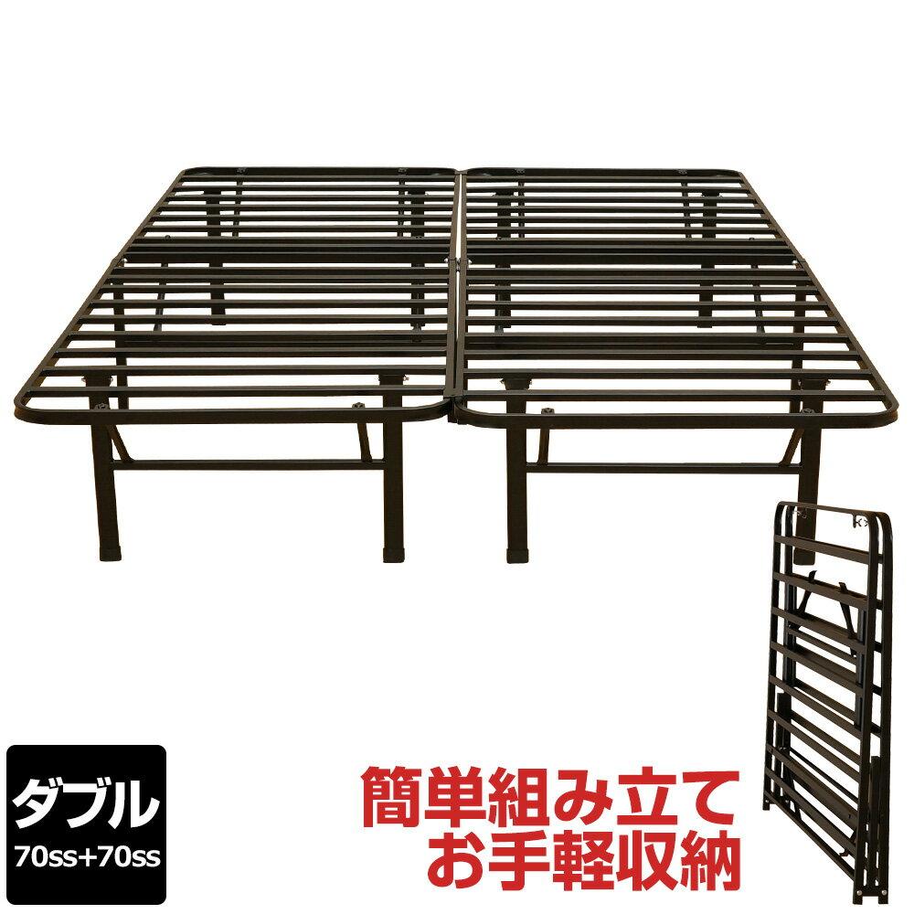 【新生活】ベッドフレーム ベッド フレーム 折りたたみ ダブル(70スモールシングルの2台セット) パイプベッド ベッド下 収納 豊富なサイズ お手頃価格 素早い組立 EN050 黒 ブラック