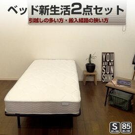 新生活セット ベッド シングル または 85スモールシングル ポケットコイル + パイプベッド 引越し簡単・処分も通常マットレスより簡単 フレーム・マットレスセットEN050+EN101PN