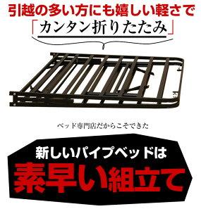 最多サイズ最安値最速組立折りたたみパイプベッドEN050黒ブラック引越に便利単身赴任ベッド転勤新生活組立簡単