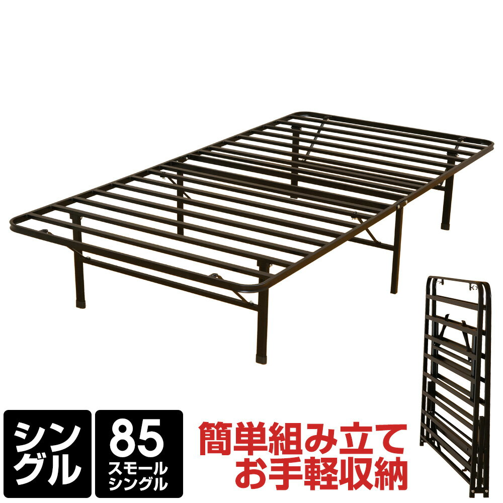 【新生活】 ベッドフレーム シングルベッド フレーム 折りたたみベッド パイプベッド シングル ベッド下 収納 豊富なサイズ EN050 黒 ブラック 引越に便利 単身赴任 ベッド 転勤 組立簡単
