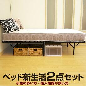 新生活セット ベッド シングル または 85スモールシングル ポケットコイル + パイプベッド 引越し簡単・処分も通常マットレスより簡単 フレーム・マットレスセットEN050+EN101P