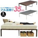 ベッド シングル ベッドフレーム ベッド下収納 ベッドフレーム パイプベット JT030TN 金属 フレーム 【NEW】