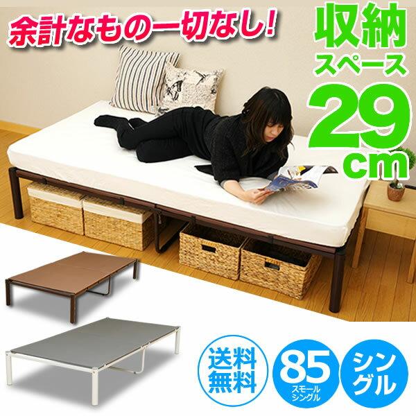 【ポイント5倍】ベッド 【シングル】または【85スモールシングル 】 ベッドフレーム ベッド下収納 ベッドフレーム パイプベット SB030T 金属 フレーム