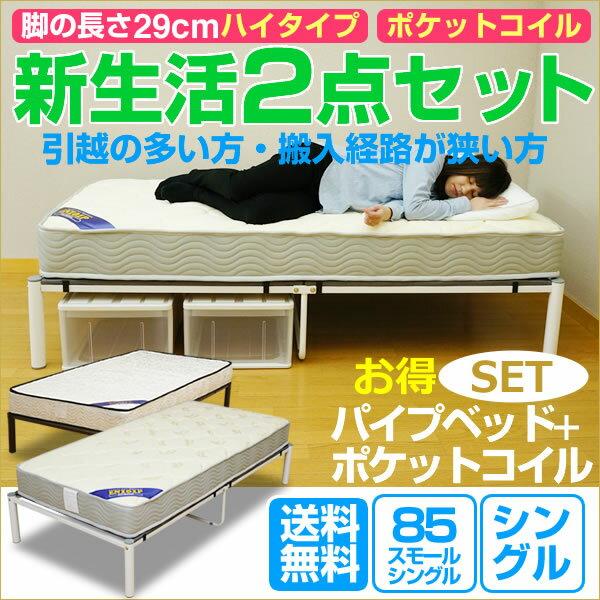 【品質保証2年】引越し簡単・処分も通常マットレスより簡単!ポケットコイル+パイプベッド シングル 脚の長さ29cm ハイタイプベッド 本格ポケットコイルの寝心地のマットレス付 2点 ベッド セット 脚付きマットレス