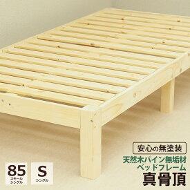 ベッド シングルベッド 無塗装 ベッドフレーム 木製 北欧パイン 無垢材 真骨頂 シングル 85スモールシングル