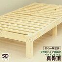 ベッド 無塗装 ベッドフレーム 木製 北欧パイン 無垢材 真骨頂 セミダブル
