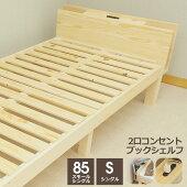 天然素材木製ベッドフレーム宮付き本棚付き二口コンセント付きCN0602シングル85スモールシングル