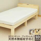 木製ベッドフレーム宮付き二口コンセント付きCN0602セミダブル