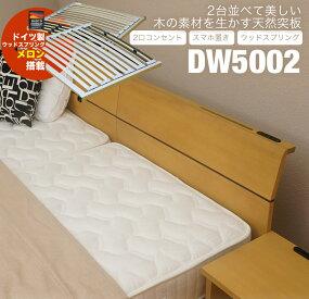 ウッドスプリングメロンシングルDW5002ブラウン/ナチュラル