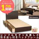 【送料無料】ベッド フレーム ダブル 引き出し付き JN3401 ダークブラウン収納付き 木製ベッド 桐 すのこ フレームのみ ダブルベッド【大型商品の為日時指定不可】