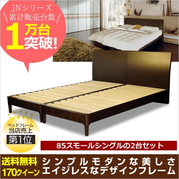 【送料無料】ベッド フレーム 170クイーン 2台セット JN3402ダークブラウンのみ 木製ベッド ポプラ材すのこ フレームのみ【大型商品の為日時指定不可】