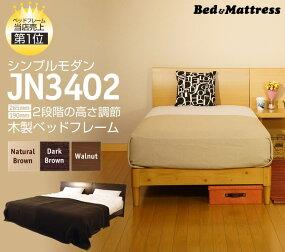 シングルサイズベッドフレームJN-3402ナチュラルブラウン/ダークブラウン木製ベッド桐すのこフレームのみ74%off半額以下【あす楽対応】【05P25Sep09】
