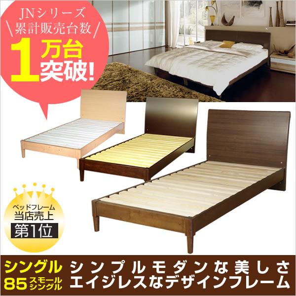 木製 ベッドフレーム シングル・85スモールシングル (JN3402)
