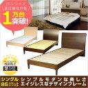 【全品ポイント10倍】ベッドフレーム シングル JN3402シングルベッド 木製ベッド すのこ スノコ シンプルベッドベッド フレーム【大型商品の為日時指定不可】