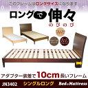 【送料無料】ベッド フレーム シングル ロング JN3402ダークブラウン/ナチュラルブラウン木製ベッド ポプラ すのこ フレーム74 【RCP】【大型商品の為日時指定不可】