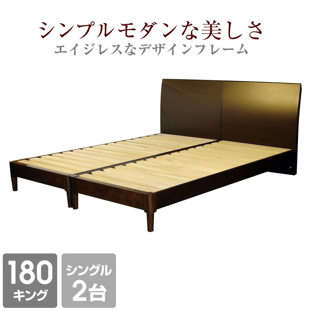 ベッドフレーム キング(シングル2台のセット シングル+シングル) JN3402