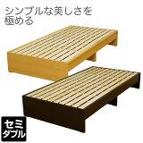 木製ベッドベッドフレームセミダブルSD−FF7302