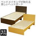 【在庫処分特価】木製 すのこ ベッド ベッドフレーム ヘッドボードあり セミダブル ブラウン ナチュラル SD-FF7502