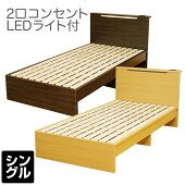 2口コンセント付きLEDライト電球2個付き木製ベッドベッドフレームシングルブラウン・ナチュラルS-FF7602