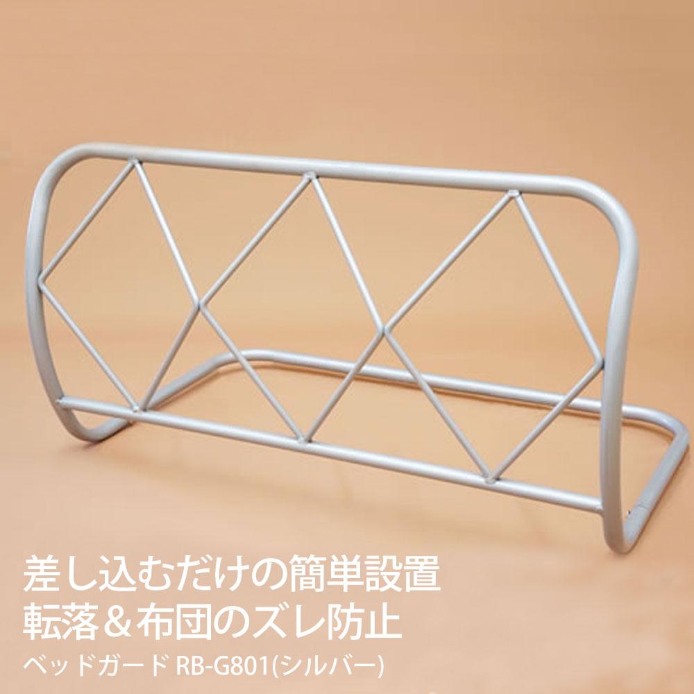 ベッドガード 布団ずれ防止 布団 ズレ防止 サイドガードRB-G801 【RCP】