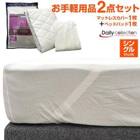 お手軽2点セット 【シングル】 インド綿100% マットレスカバーとインド綿43%使用 ベッドパッドの二点お手軽セット