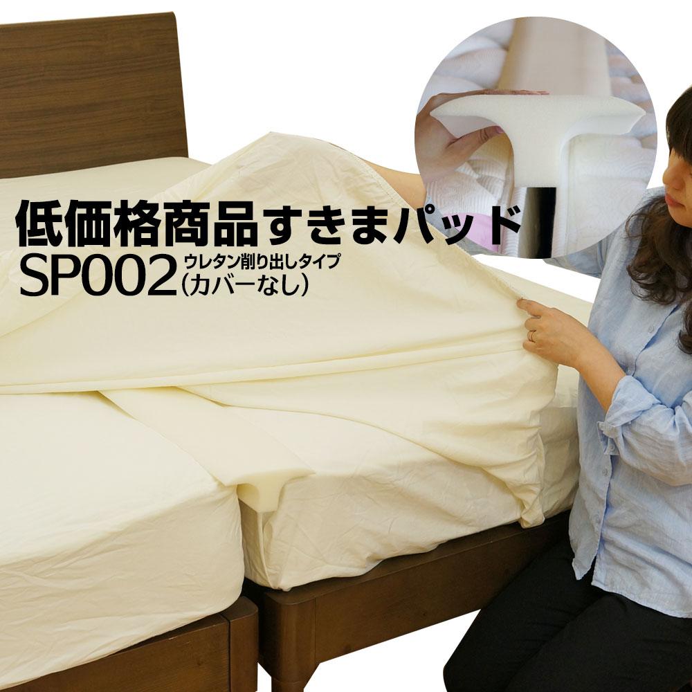 低価格 すきまパッド (SP002) 期間限定価格ファミリーサイズ 2台のつなぎ目をうめるベッド用すきまパッド すきまスペーサー 段差がなくなる【1年保証】【SUMMER_D1808】