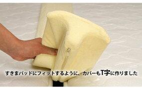 【NEW】洗えるカバー付きすきまパッド(SP003)ファミリーサイズ2台のつなぎ目をうめるベッド用すきまパッドすきまスペーサー段差がなくなるシンカーパイプ生地【時間指定対応】【1年保証】
