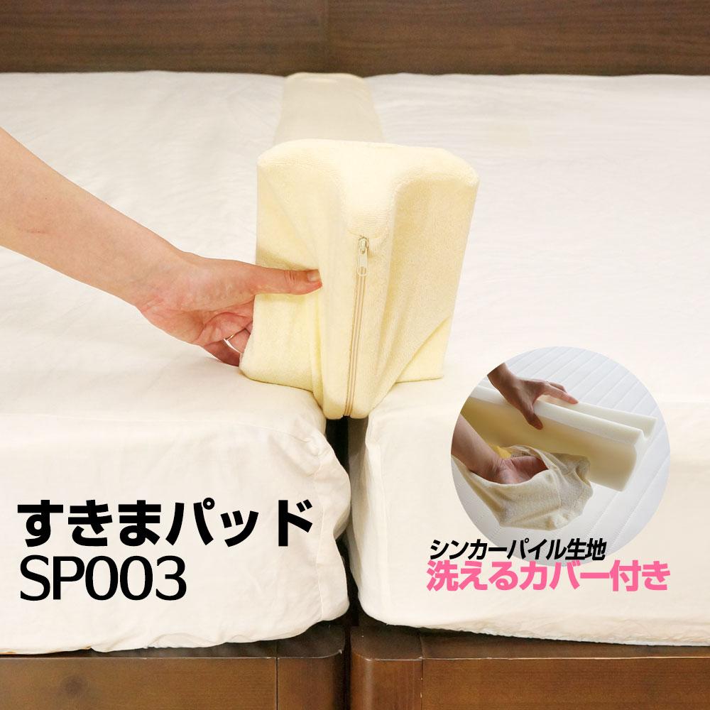 洗えるカバー付き すきまパッド (SP003) ファミリーサイズ 2台のつなぎ目をうめるベッド用すきまパッド すきまスペーサー 段差がなくなるシンカーパイル生地 【1年保証】