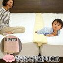 【12/5(水)20時〜4H限定5%オフクーポン配布中】ママの味方!綿80%洗えるカバー付きすきまパッド (SP003) ファミリー…